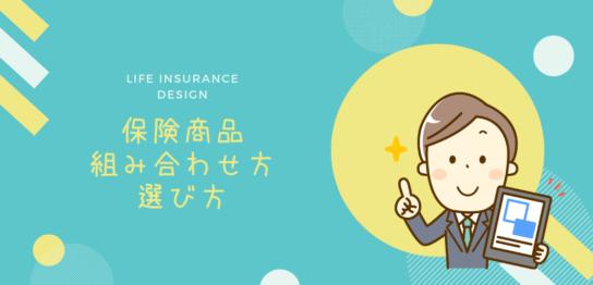 保険商品 組み合わせ方・選び方アイキャッチ