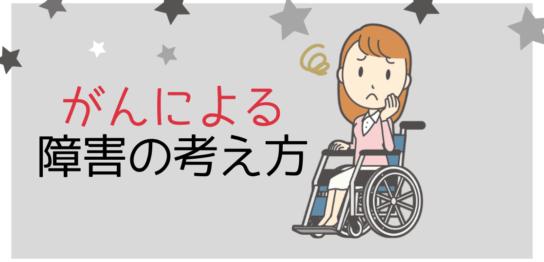 がんによる障害の考え方アイキャッチ画像