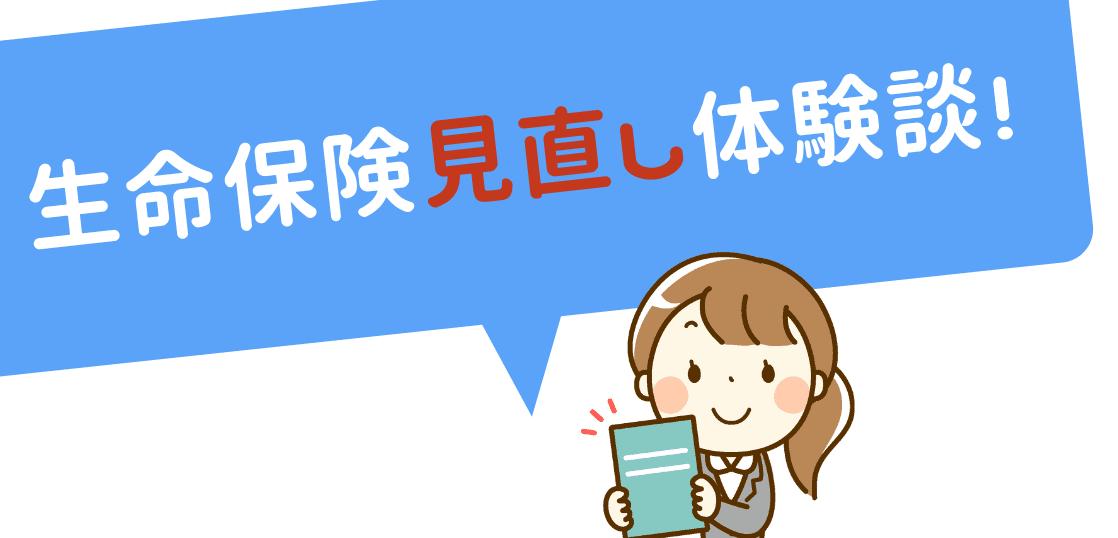 生命保険見直し体験談!