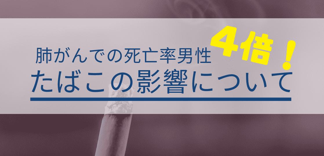 肺がんでの死亡率男性4倍!たばこの影響について