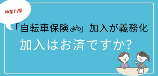 神奈川県「自転車保険」加入が義務化 加入はお済ですか