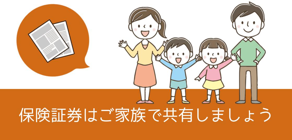 保険証券はご家族で共有しましょう