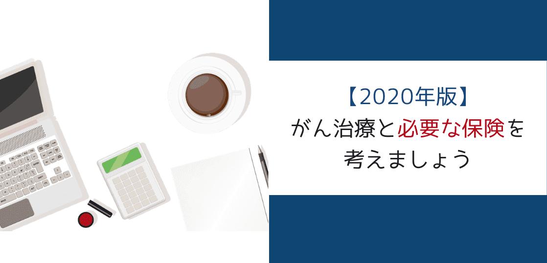 2020年版 がん治療と必要な保険を考えましょう