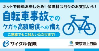 eサイクル保険バナー