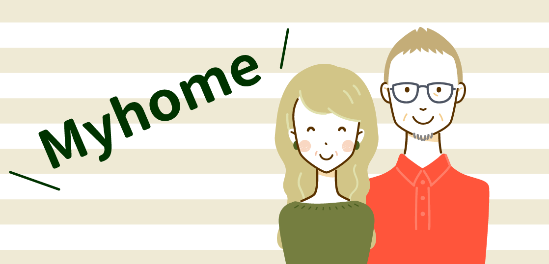 Myhome嬉しい夫婦のイラスト