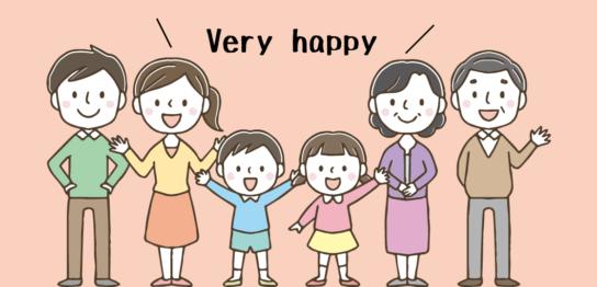 家族みんな幸せ